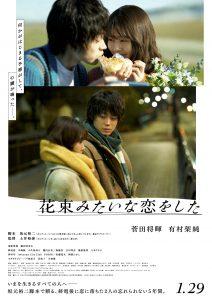 Hanakoi_Poster